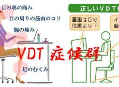 VDT症候群