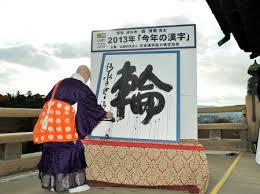 今年の漢字2013年