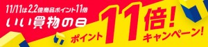 11kaimono