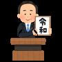 gengou_happyou_reiwa